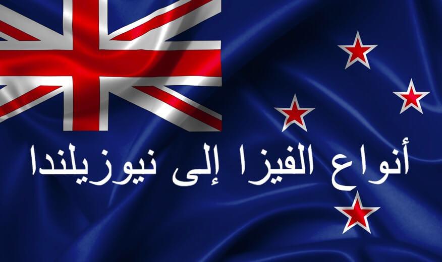 الفيزا النيوزيلندية