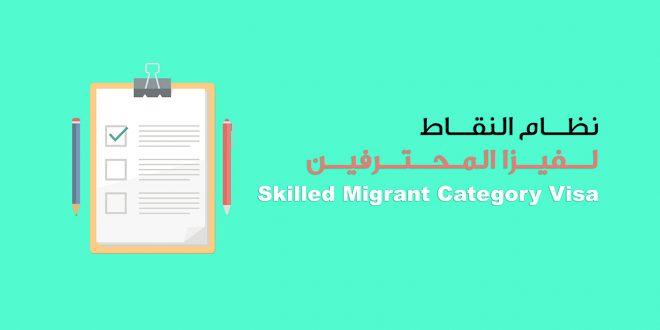Skilled migrant visa - نقاط فيزا المحترفين لنيوزيلندا