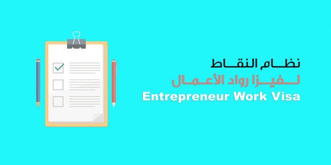 نظام النقاط لفيزا رواد الأعمال - Entrepreneur Work Visa