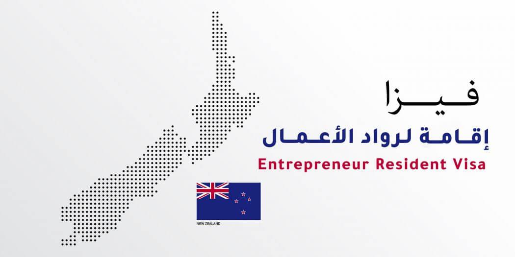 Entrepreneur Resident Visa